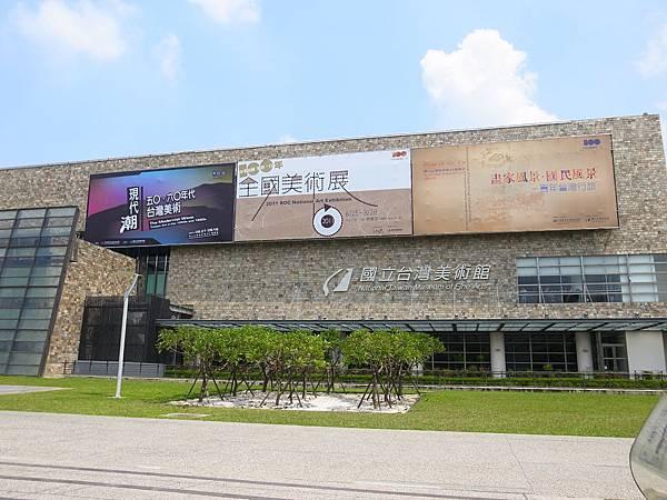 11.國立美術館.JPG