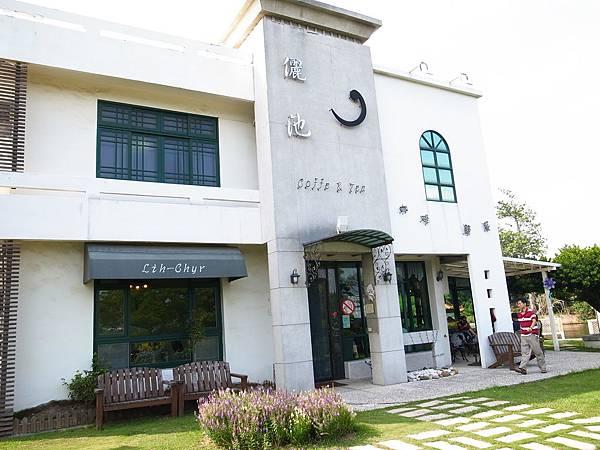 2.儷池咖啡之建築外觀.jpg
