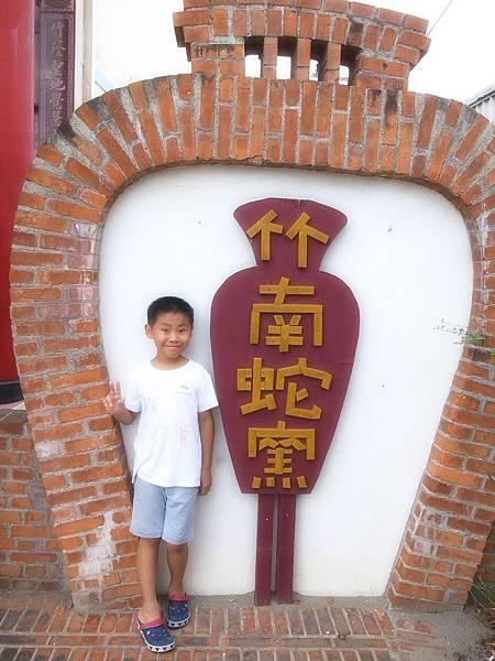 1-2Gino in竹南蛇窯.jpg