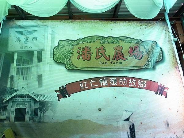1-2潘氏農場.jpg