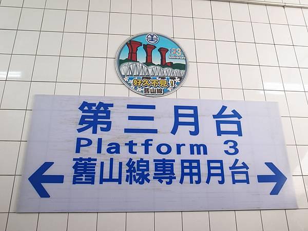 3.三義站的舊山線月台.jpg