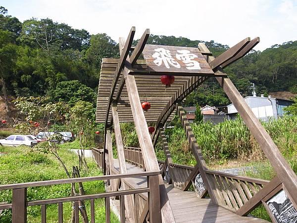 6.飛雪木橋.jpg