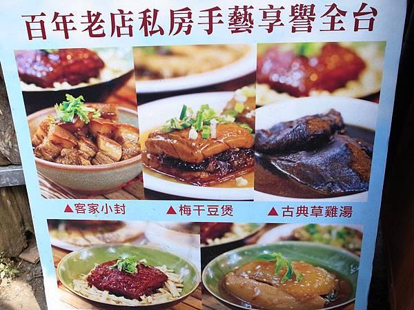 12.勝興客棧招牌菜.jpg