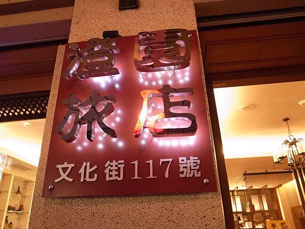 16.澄園旅店.jpg