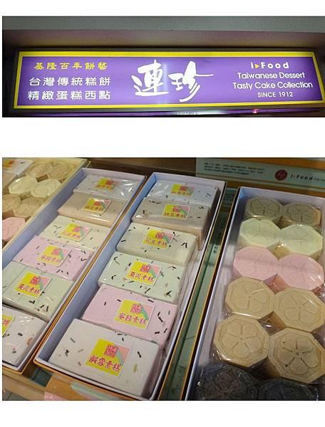 5.連珍糕餅
