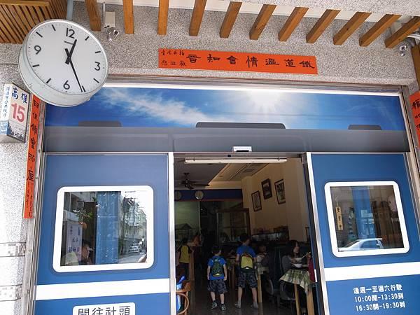 6.福井食堂門口