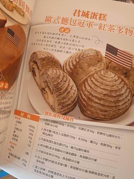 8.得獎麵包食配方