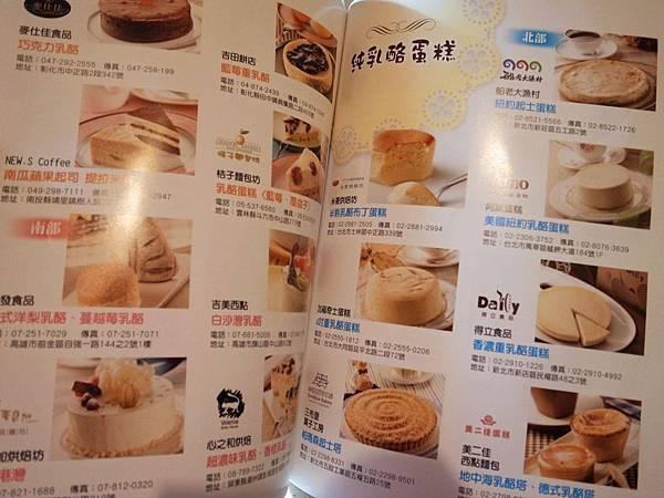 9.名店的乳酪製蛋糕