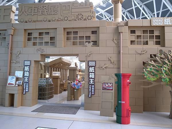 2.紙牆打造的火車餐廳