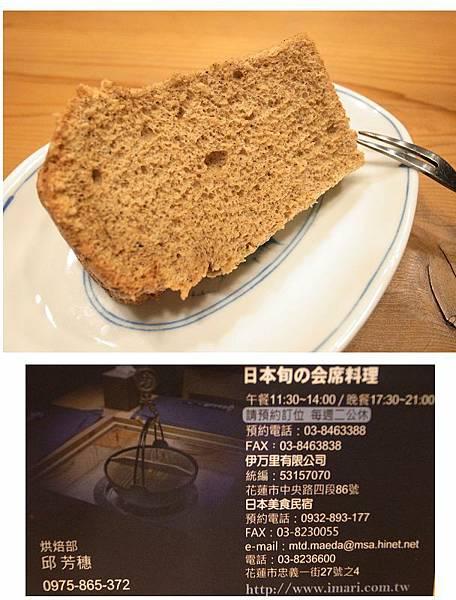 7.好吃的紅茶戚風蛋糕