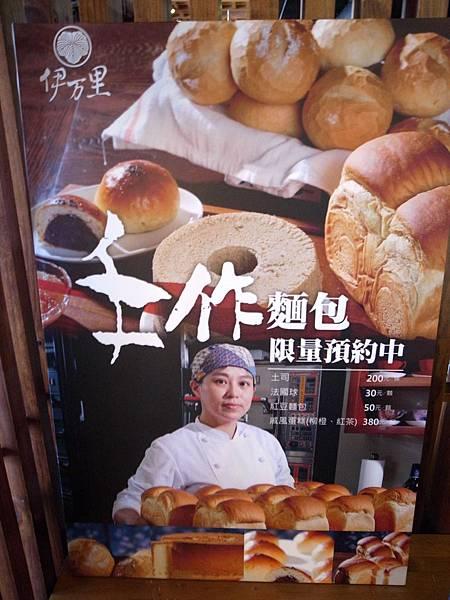 8.手工麵包可以預定
