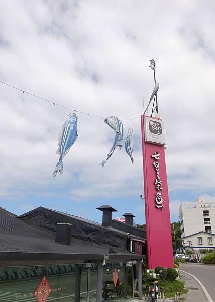 9.柴魚博物館