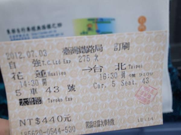 45.回程的太魯閣車票