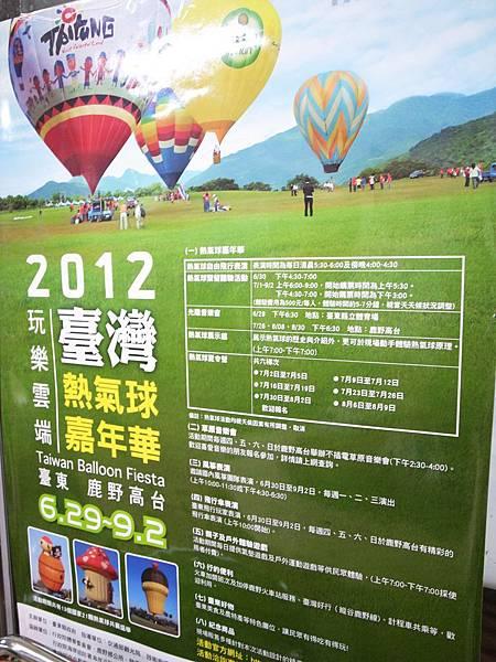 5..為期兩個月的熱氣球嘉年華