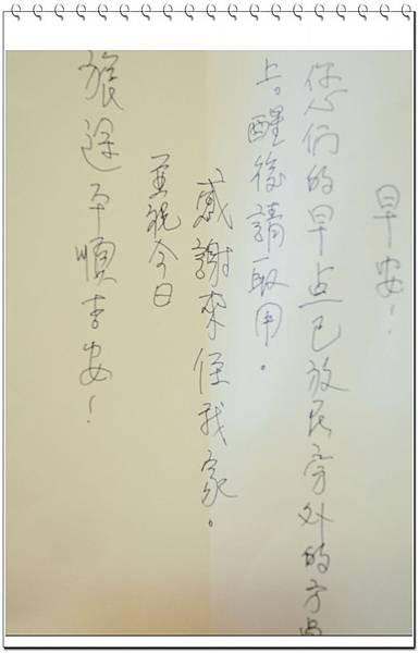 23.雁窩民宿的貼心字條