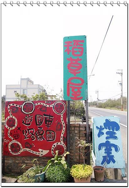 2.後龍稻草屋