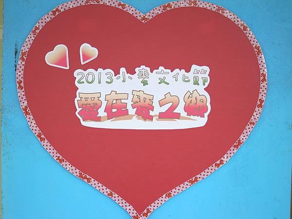 2.小麥文化節