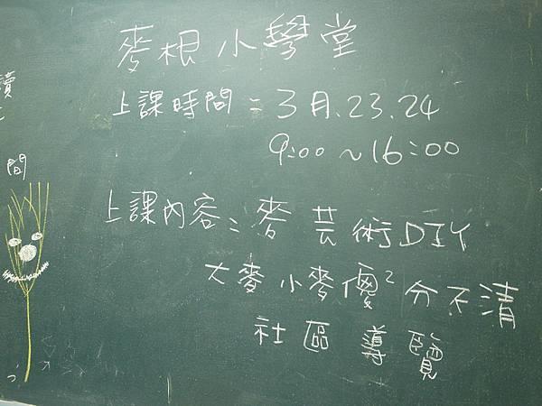 3.上課時間表