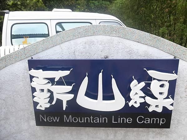 7.三義薪山線露營區
