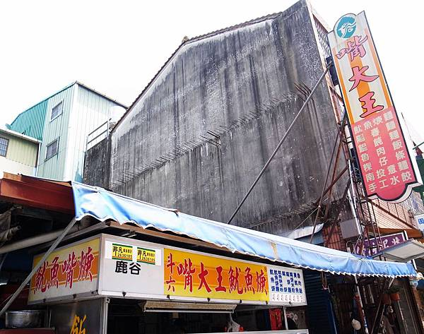 43.嘴大王魷魚焿