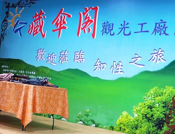 1.竹山藏傘閣