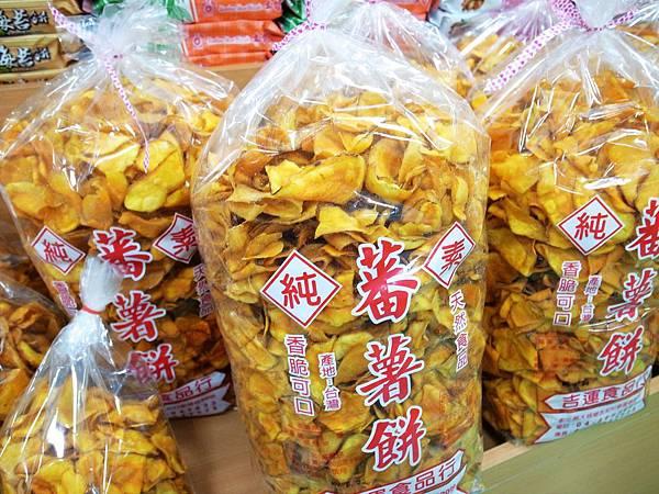 10.竹山紅肉地瓜餅