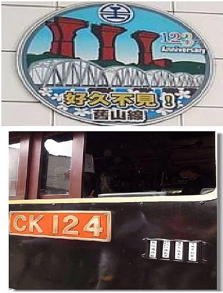 1.舊山線CK124