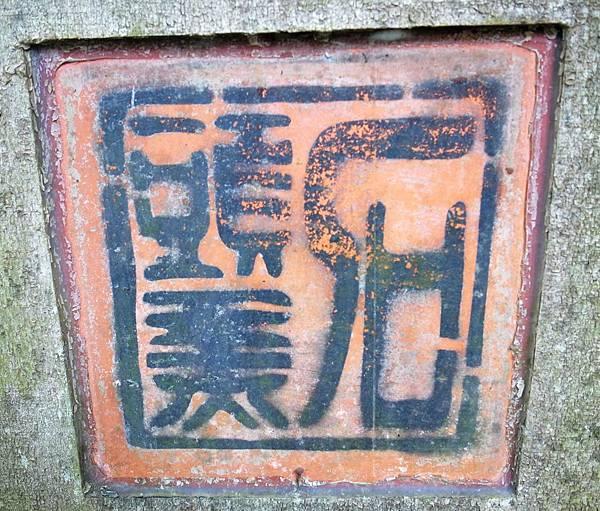 4.石頭魚紅磚