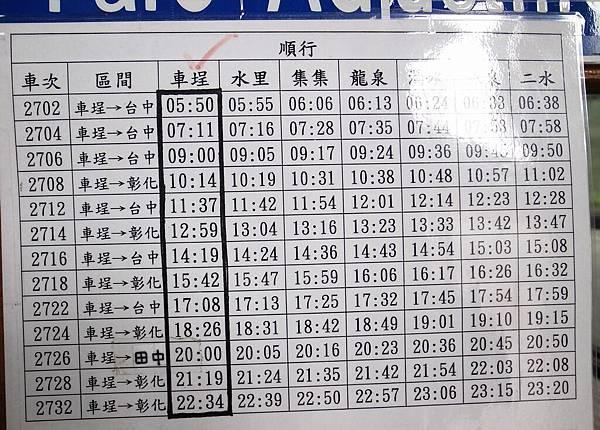 9.記好回程時間表