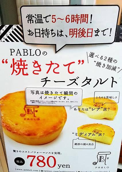 31.PABLO半熟起司蛋糕