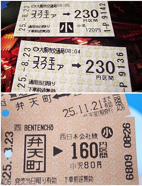 5.ticket