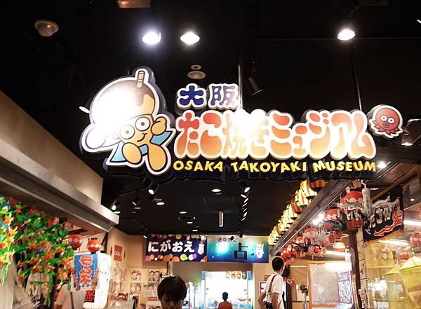 41.大阪章魚燒博物館