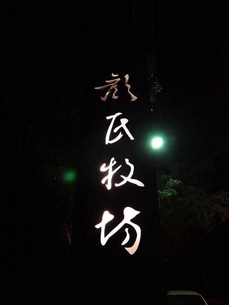 0.彰化顏氏牧場