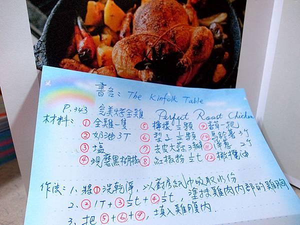 3.二廚幫忙潤筆