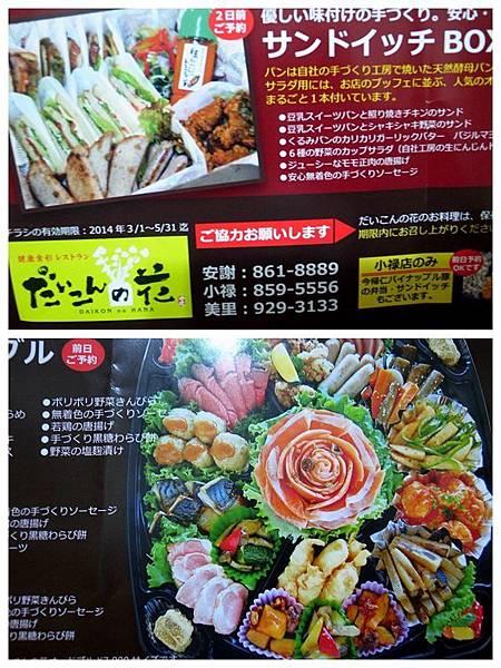 7.花之小祿店