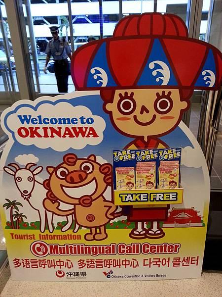 3.歡迎到OKINAWA