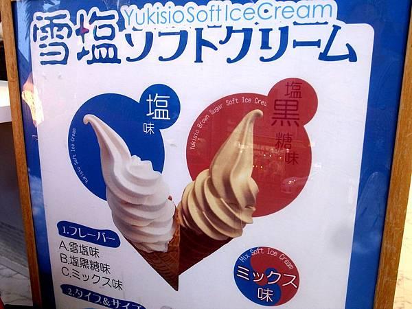 9.塩屋冰淇淋