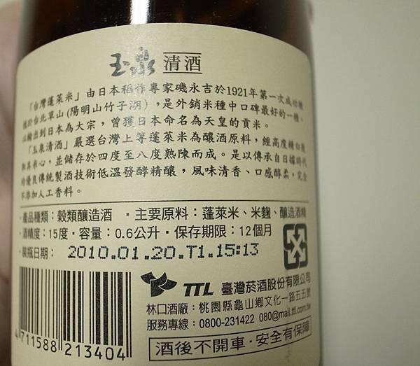 9.玉泉清酒.jpg