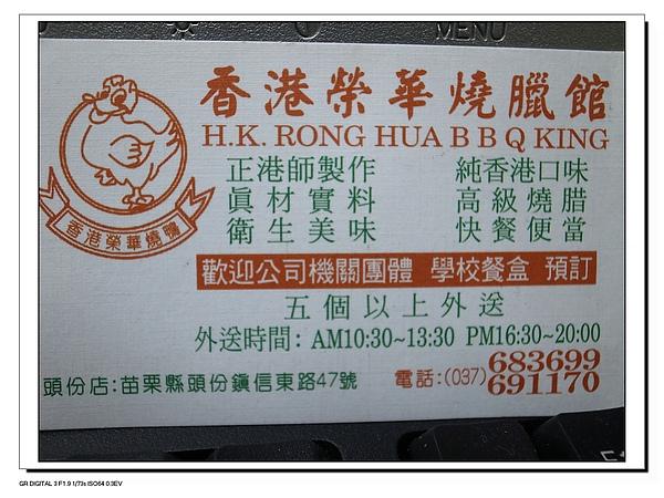 2-1榮華燒臘館.JPG