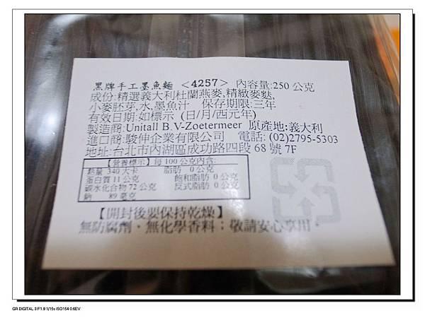 10.墨魚麵的內容.JPG