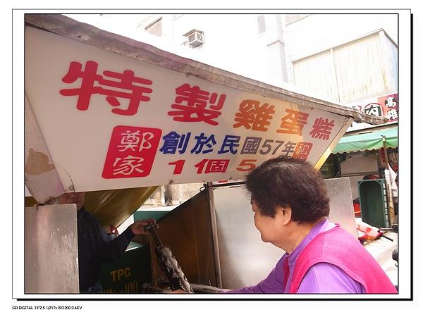 2.鄭家雞蛋糕.jpg