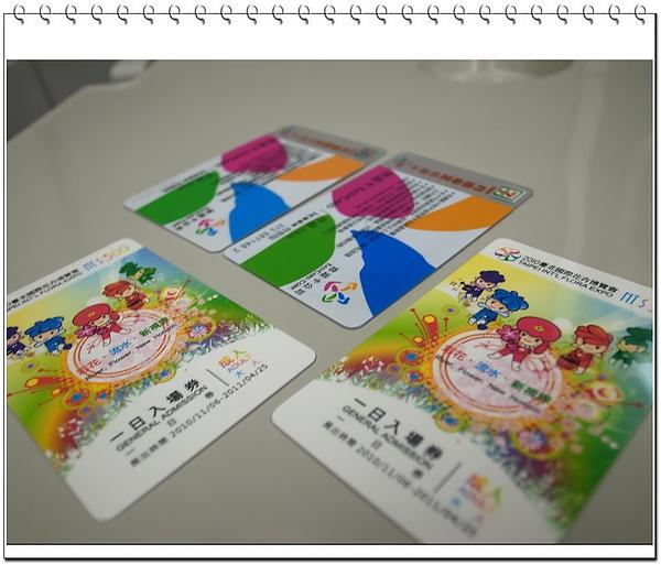 2.備好悠遊卡及花博卡.JPG