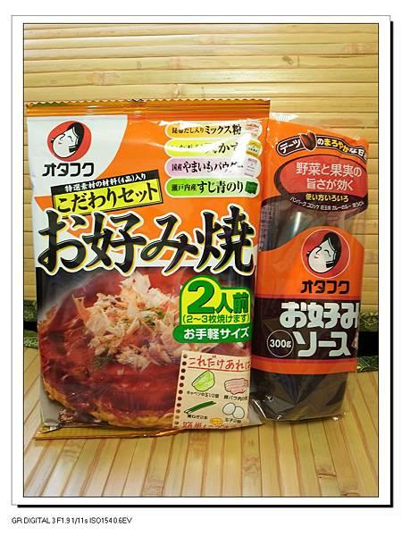 2.大阪燒組.JPG