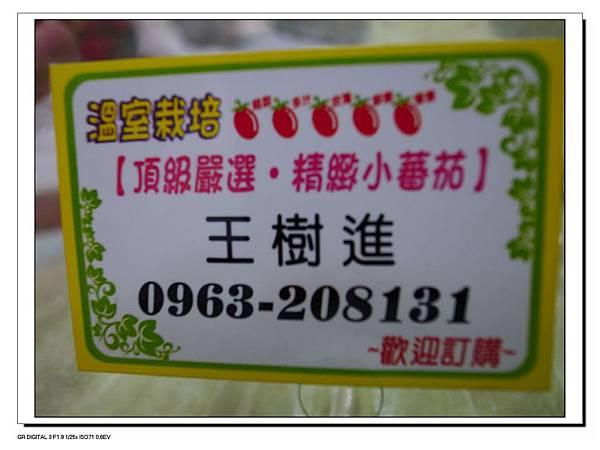 18.玉女蕃茄名片.JPG