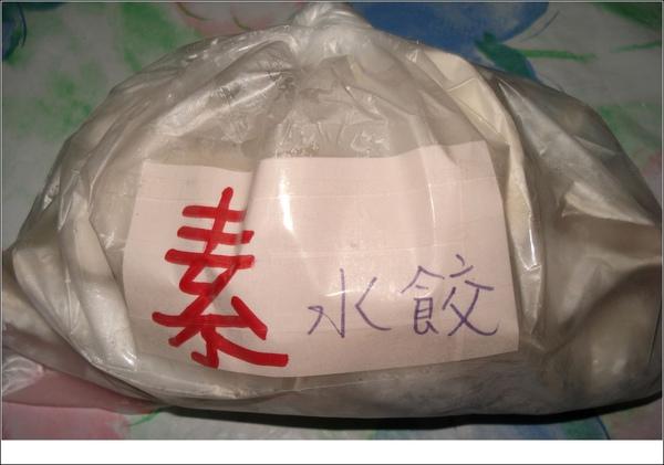 1-3冷凍素水餃.jpg