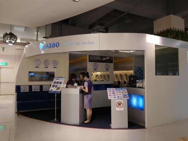 1.A380空中廚房外觀.jpg