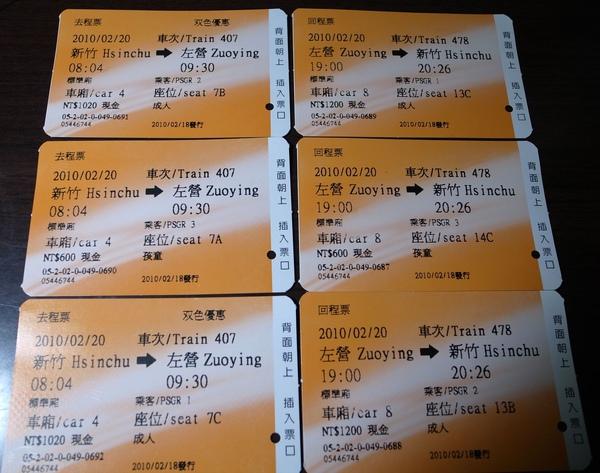 1.至左營高鐵票.jpg