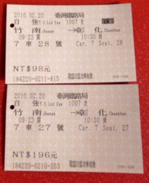 3.去程火車票.jpg