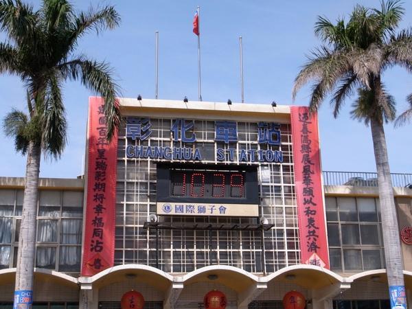 4.彰化車站.jpg