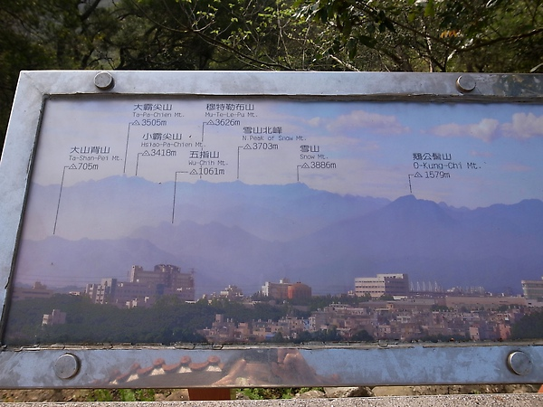 15.介壽亭可望見的高山.jpg